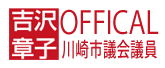 川崎市議会議員 吉沢章子公式ホームページ