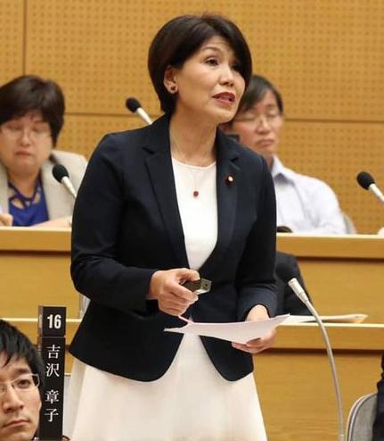 吉沢章子議会質問